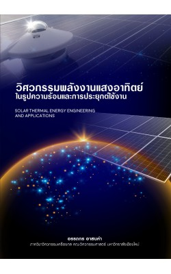 SOLAR THERMAL ENERGY ENGINEERING AND APPLICATION