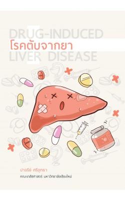โรคตับจากยา