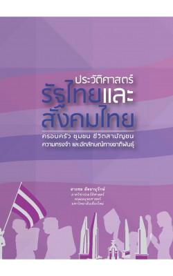 ประวัติศาสตร์รัฐไทยและสังคมไทย