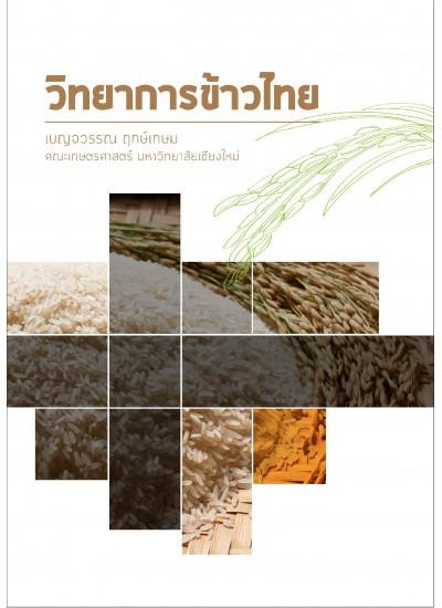 วิทยาการข้าวไทย