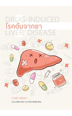 โรคตับจากยา (ไม่ตีพิมพ์เป็นรูปเล่ม)