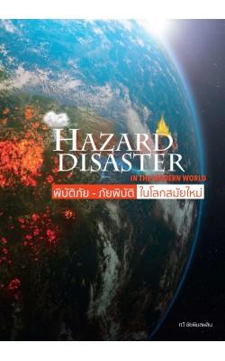 Hazard Disaster in the Modern World