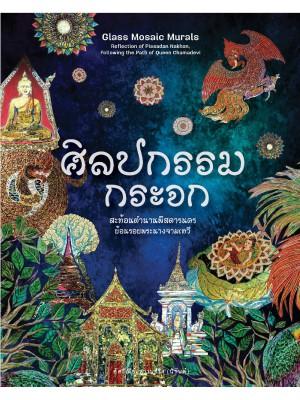 Glass Mosaic Murals: Reflection of Pissadan Nakhon, Following the Path of Queen Chamadevi