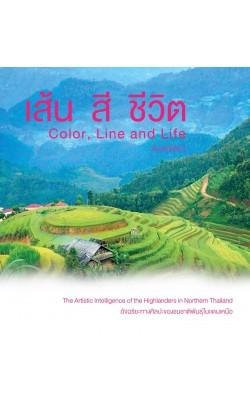 เส้น สี ชีวิต (พิมพ์ครั้งที่ 2) สี่สีทั้งเล่ม