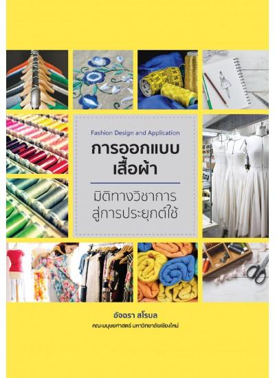 การออกแบบเสื้อผ้า มิติทางวิชาการสู่การประยุกต์ใช้