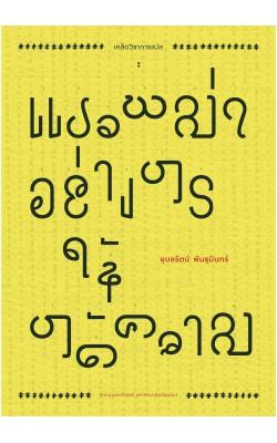เคล็ดวิชาการแปลพม่าอย่างไรให้ได้ความ