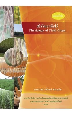 สรีรวิทยาพืชไร่ Physiology of Field Crops