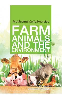 สัตว์เลี้ยงในฟาร์มกับสิ่งแวดล้อม