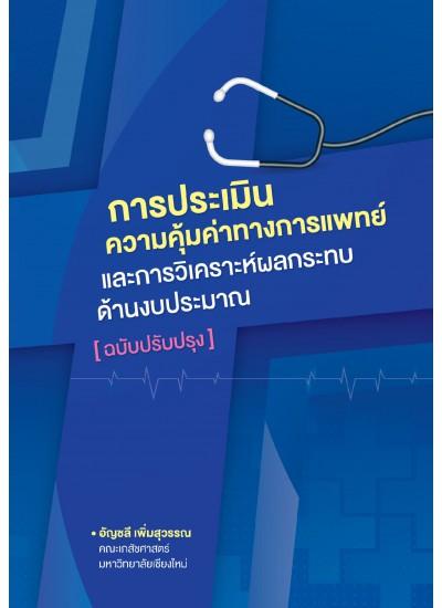 การประเมินความคุ้มค่าทางการแพทย์และการวิเคราะห์ผลกระทบด้านงบประมาณ (ฉบับปรับปรุง)