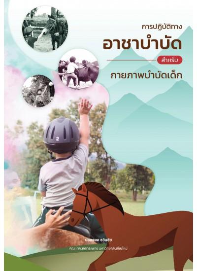 การปฏิบัติทางอาชาบำบัดสำหรับกายภาพบำบัดเด็ก Equine-Assisted Activity and Therapy