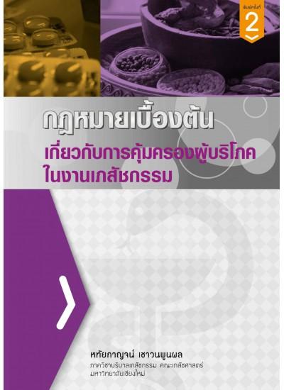 กฎหมายเบื้องต้นเกี่ยวกับการคุ้มครองผู้บริโภคในงานเภสัชกรรม พิมพ์ครั้งที่ 2