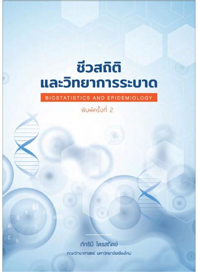 ชีวสถิติและวิทยาการระบาด Biostatistics and Epidemiology พิมพ์ครั้งที่ 2
