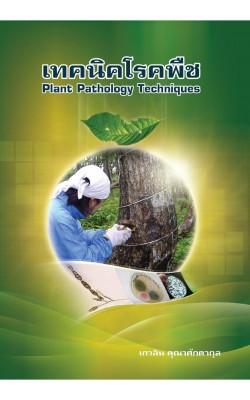 เทคนิคโรคพืช Plant Pathology Techniques