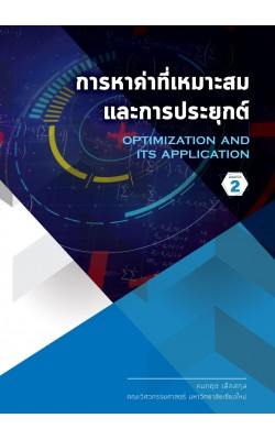 การหาค่าที่เหมาะสมและการประยุกต์ OPTIMIZATION AND ITS APPLICATION ฉบับพิมพ์ครั้งที่ 2