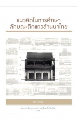 แนวคิดในการศึกษาลักษณะตึกแถวล้านนาไทย