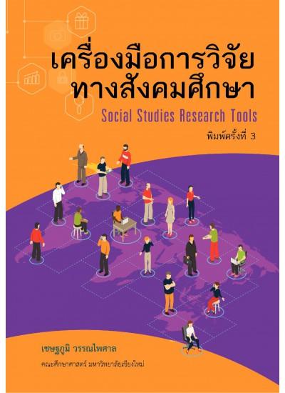 เครื่องมือการวิจัยทางสังคมศึกษา