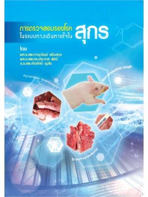 การตรวจสอบรอยโรคในระบบทางเดินหายใจในสุกร