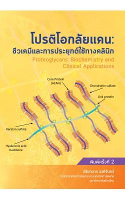 โปรดิโอกลัยแคน ชีวเคมีและการประยุกต์ใช้ทางคลินิก