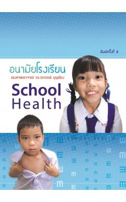 อนามัยโรงเรียน (ฉบับพิมพ์ครั้งที่ 2)