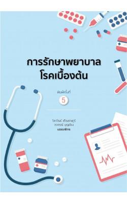 การรักษาพยาบาลโรคเบื้องต้น พิมพ์ครั้งที่ 5
