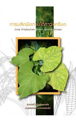 การผลิตพืชภายใต้ภาวะเครียด