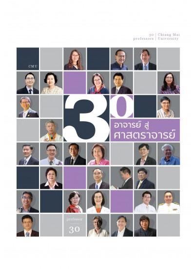 30 อาจารย์ สู่ ศาสตราจารย์