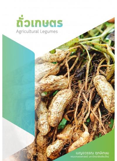 ถั่วเกษตร Agricultural Legumes