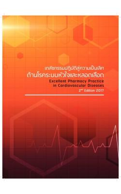 เภสัชกรรมปฎิบัติสู่ความเป็นเลิศด้านโรคระบบหัวใจและหลอดเลือด